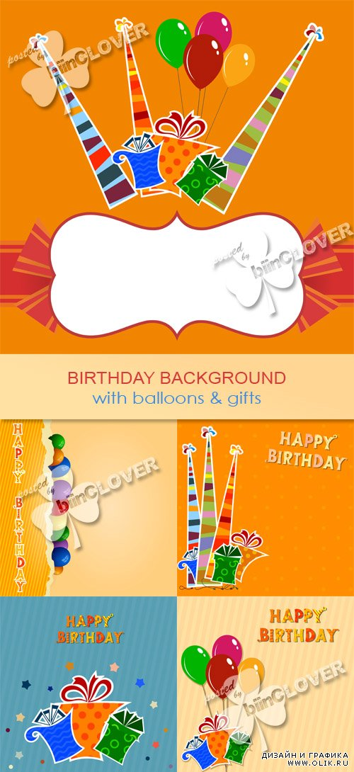Birthday background with balloons and gifts 0530