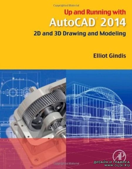 Up and Running with AutoCAD 2014 - 2D and 3D Drawing and Modeling