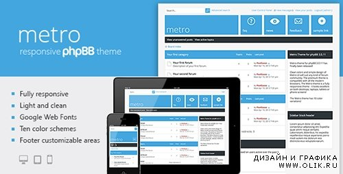 TF - Metro v1.0.5 - A Responsive Theme for phpBB3