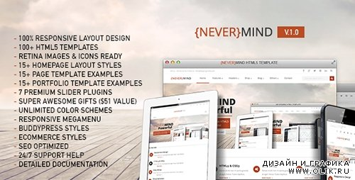 TF - Nevermind - All in One HTML5 Website Template - RIP