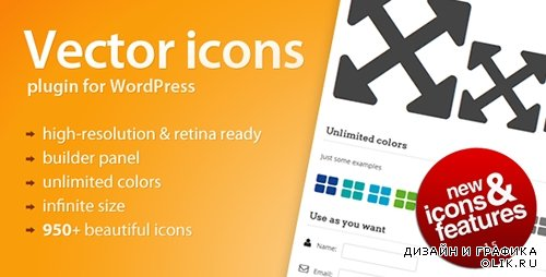 CC - Vector Icons v1.5 for WordPress