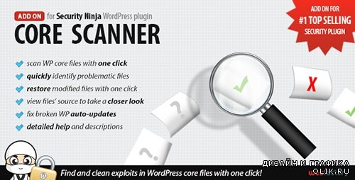 CC - Core Scanner add-on for Security Ninja v1.55 - WordPress Plugin