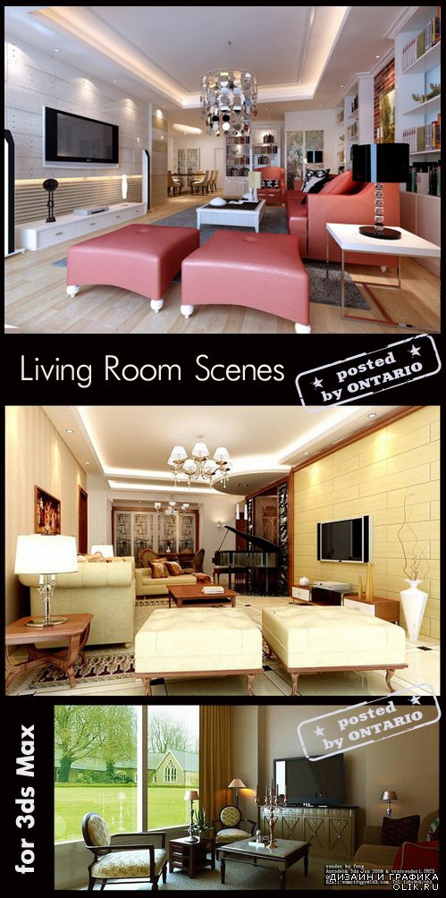 Living room Interiors Scenes for 3ds Max, part 13
