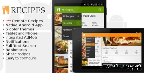 CC - Android Recipes App v1.0.1