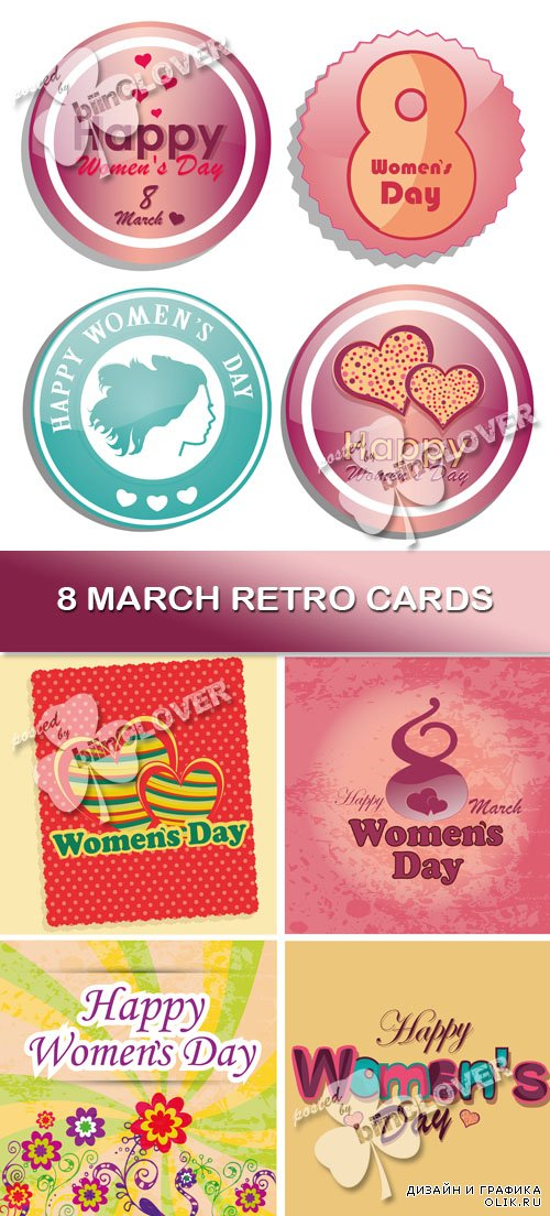 8 March retro cards 0573