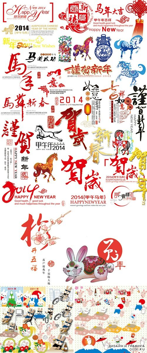 Chinese New Year and Toys