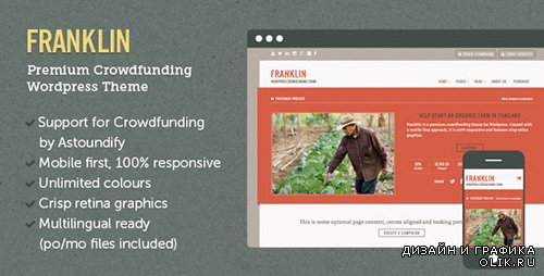 TF - Franklin v1.5.4 - Wordpress Crowdfunding Theme