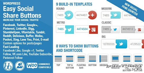 CC - Easy Social Share Buttons v1.3.4 - WordPress Plugin