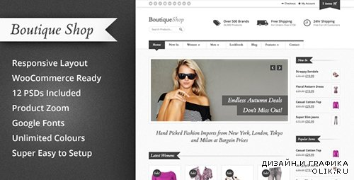 t - Boutique Shop v1.6.7 - Responsive WooCommerce Theme