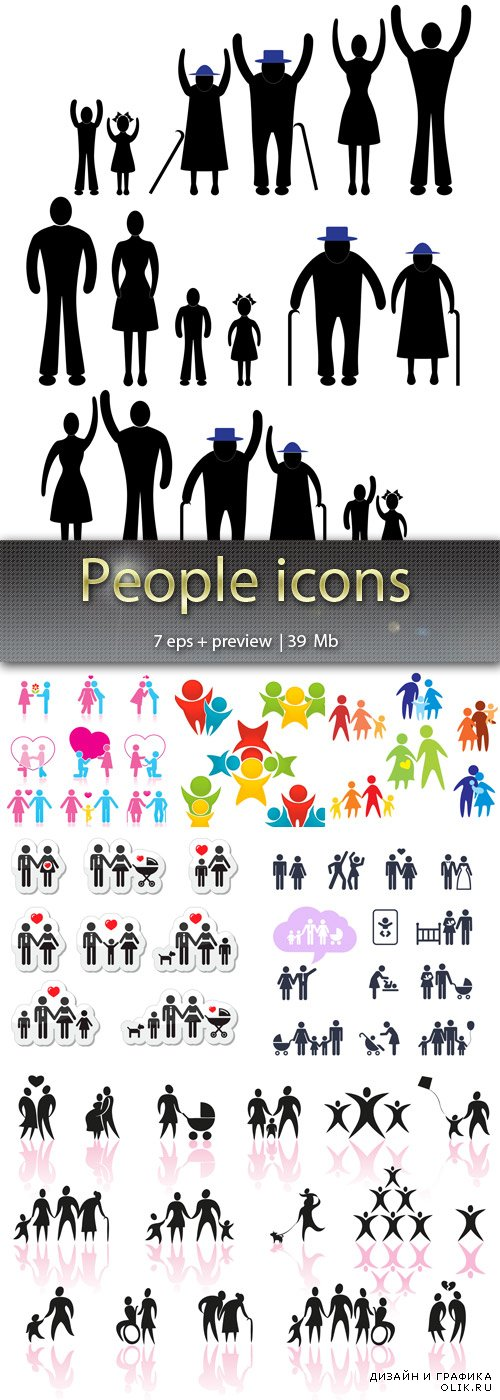 Иконки люди – People icons
