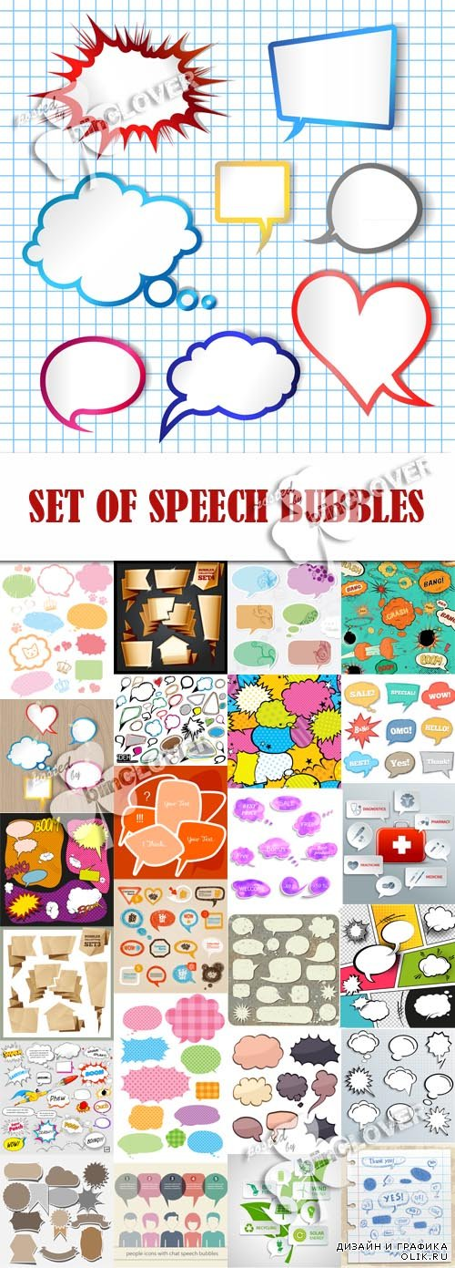 Set of speech bubbles 0586