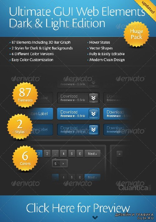 GraphicRiver Ultimate GUI Web Elements Dark & Light Edition 149805