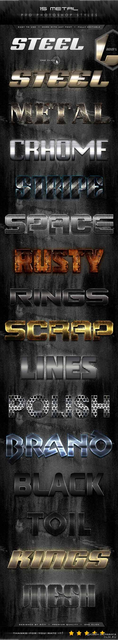 Graphicriver - 15 Metal Pro Styles