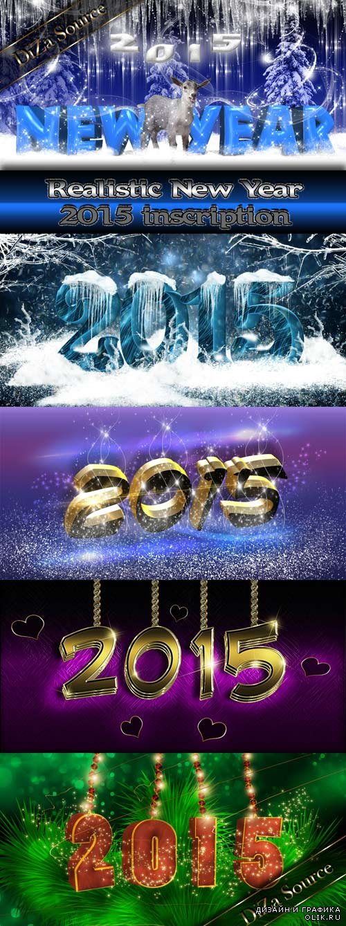 PSD Realistic New Year 2015 inscription