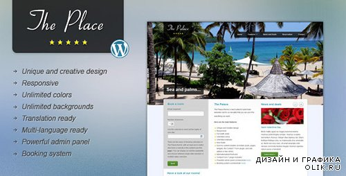 t - The Place v1.8.5 - Hotel WordPress Theme