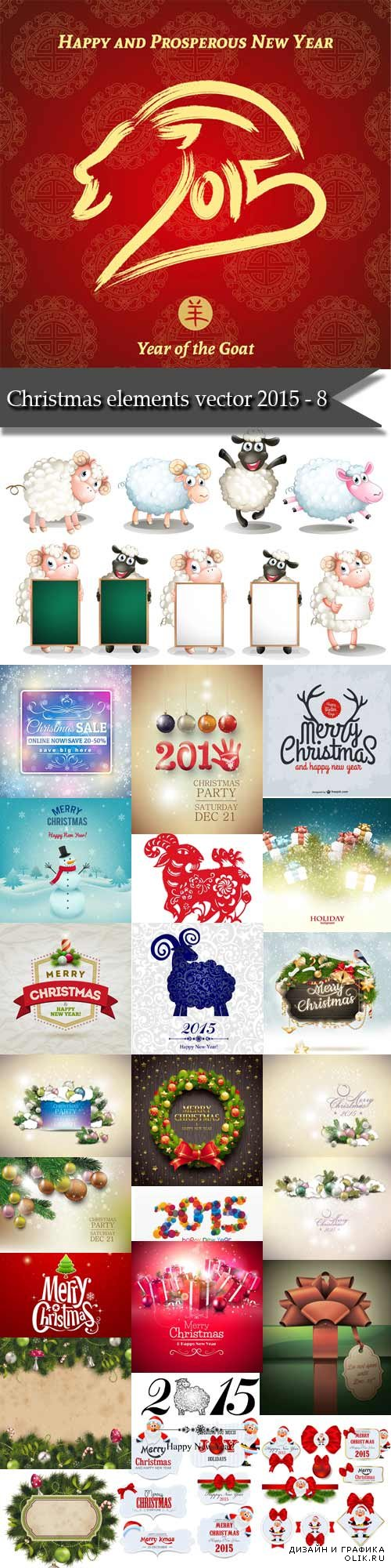 Christmas elements vector 2015 - 8