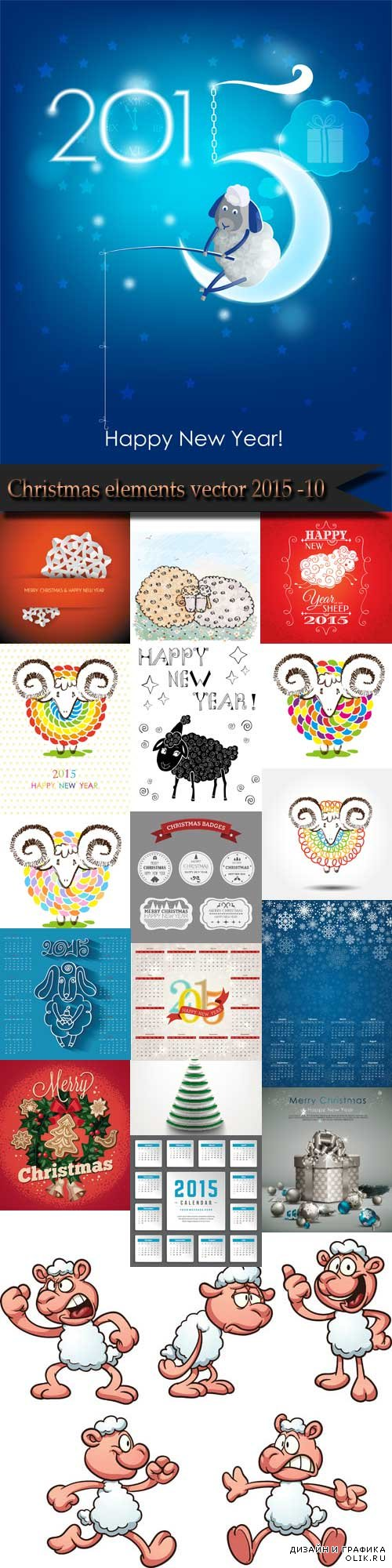 Christmas elements vector 2015 -10