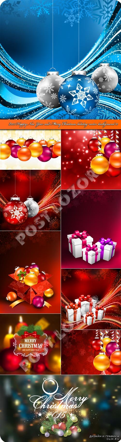 2015 Happy New Year and Merry Christmas holiday vector background 10