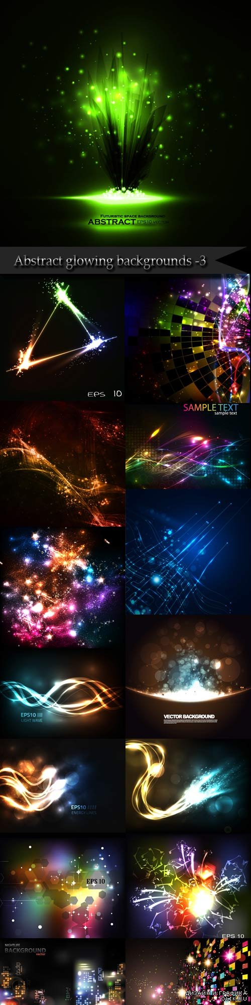 Abstract glowing backgrounds -3