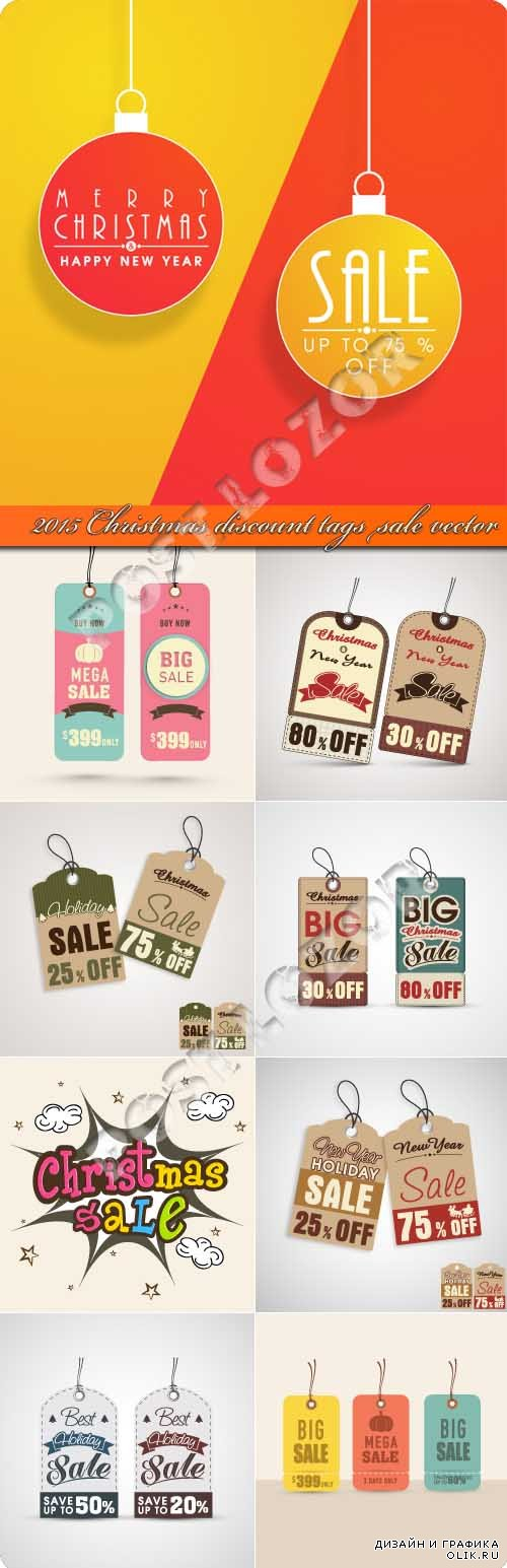 2015 Christmas discount tags sale vector