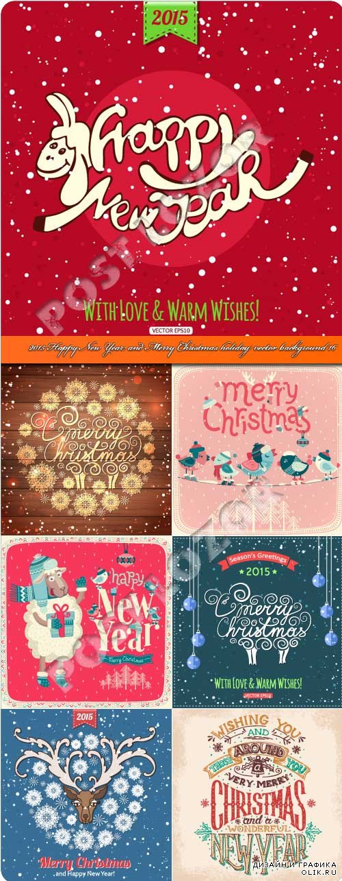 2015 Happy New Year and Merry Christmas holiday vector background 16