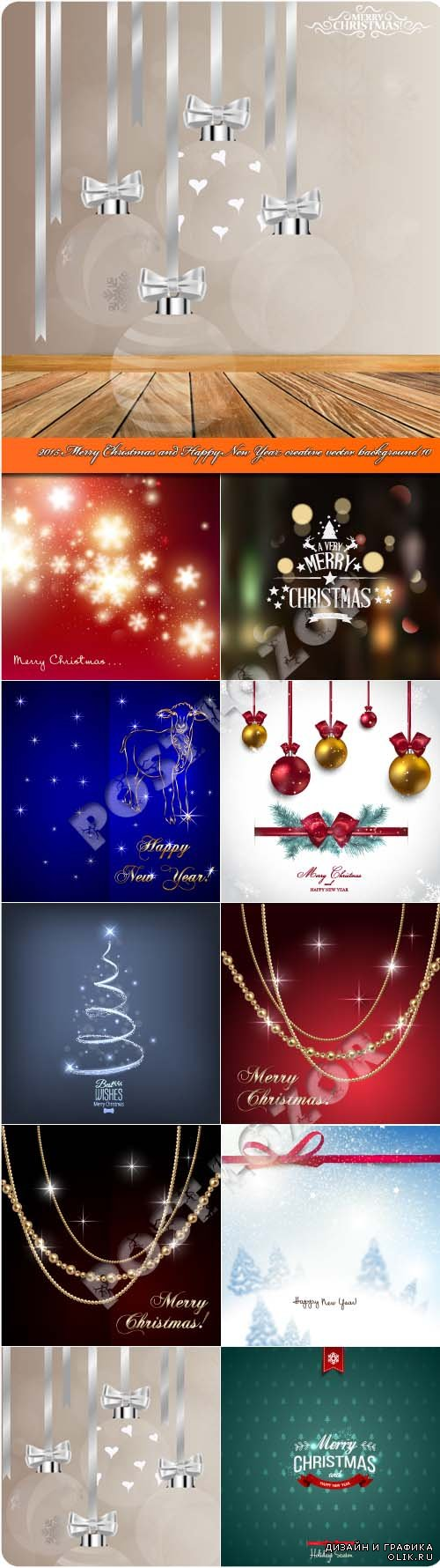 2015 Merry Christmas and Happy New Year creative vector background 10