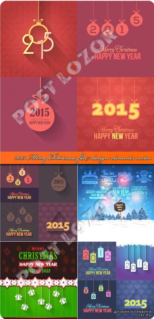 2015 Merry Christmas flat design elements vector