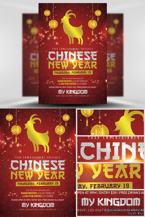 Red and Gold Chinese Flyer Template