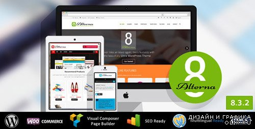 t - Alterna v8.3.1 - Ultra Multi-Purpose WordPress Theme