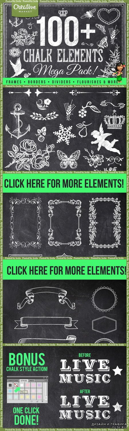 100 Chalk Elements Mega Bundle - 104727