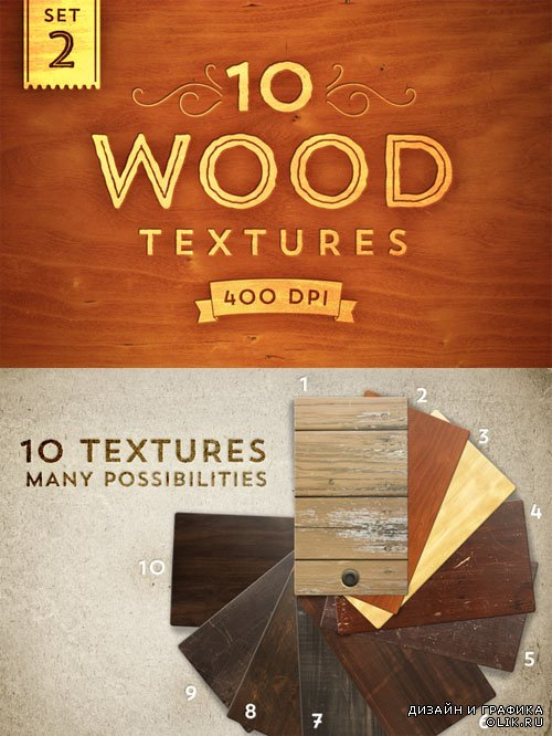 10 Wood Textures - Set 2 - CM 14246