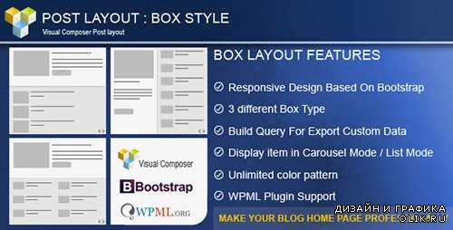 CodeCanyon - Post Layout : Box Style v2.2 for Visual Composer