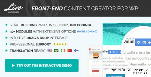 CodeCanyon - Live Composer v1.1.4 - Front-End WordPress Page Builder