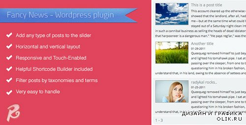 CodeCanyon - Fancy News v1.0.1 - Wordpress plugin
