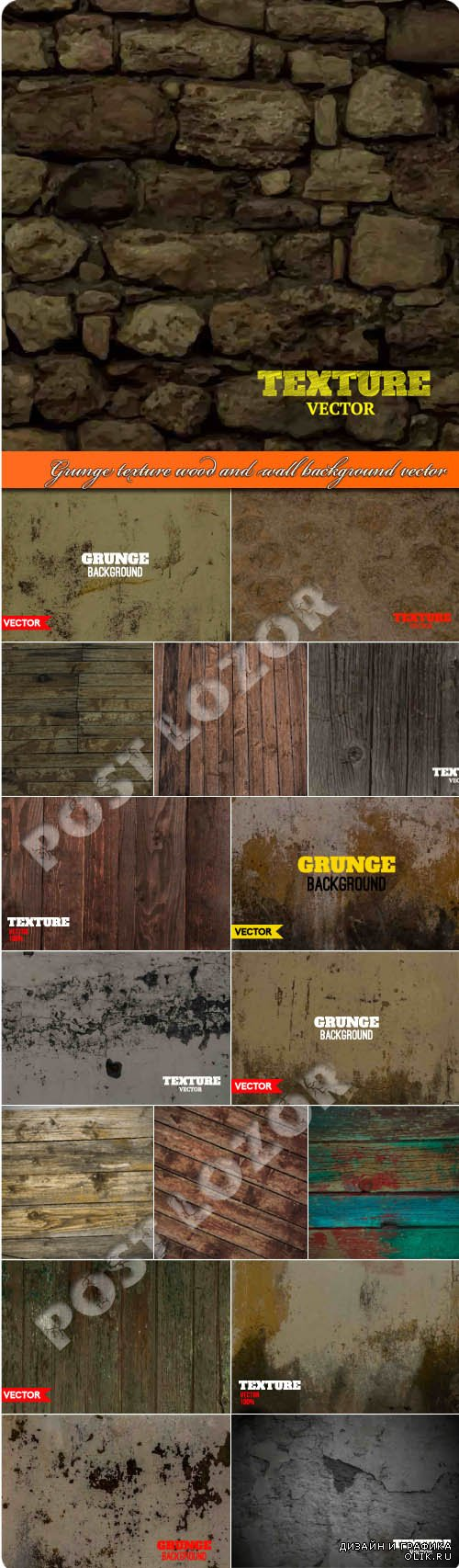 Grunge texture wood and wall background vector