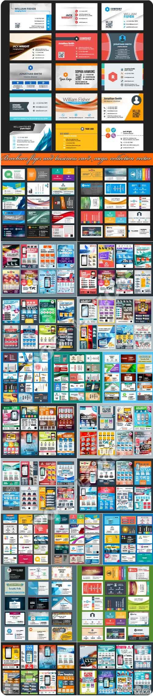 Brochure flyer and business card mega collection vector