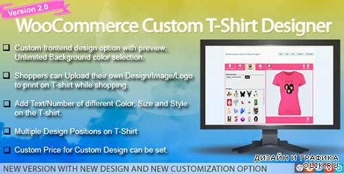 CodeCanyon - WooCommerce Custom T-Shirt Designer v2.0.1