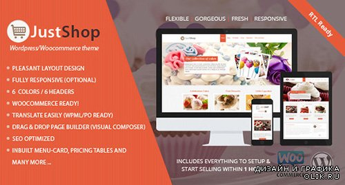 t - Justshop v5.25 - Cake Bakery WordPress Theme