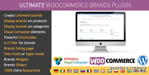 CodeCanyon - Ultimate WooCommerce Brands Plugin v1.1.2