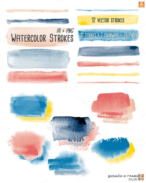 Watercolor Vector Brush Strokes - Creativemarket 41933