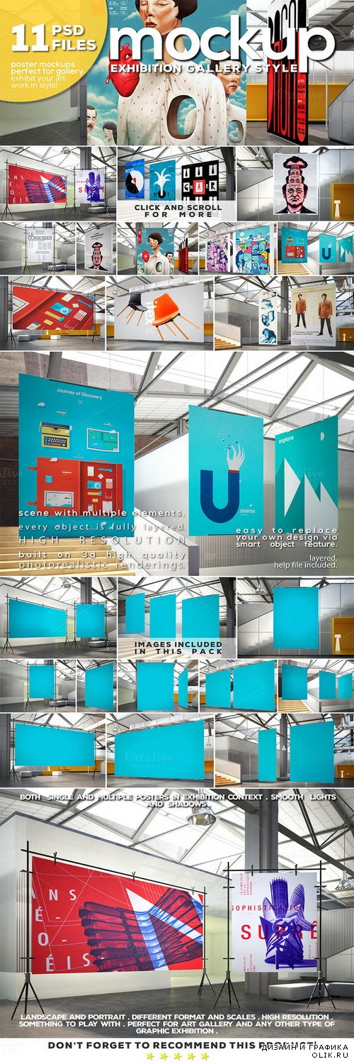 Gallery Exhibition Poster Mockups - 264038