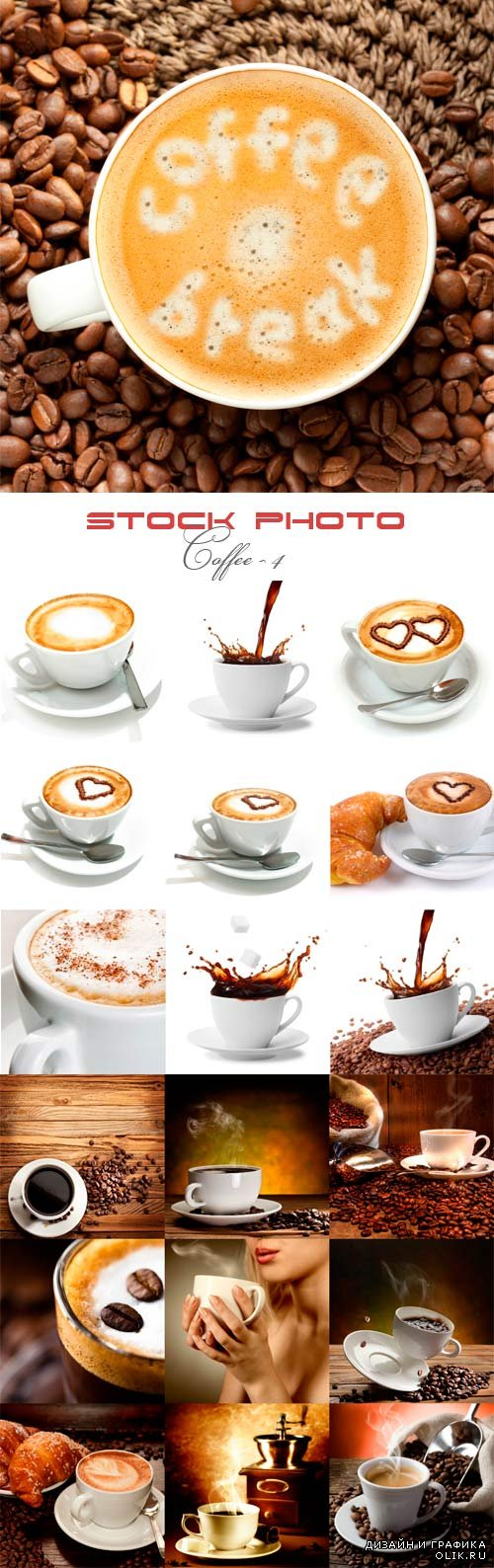 Coffee - 4 raster graphics