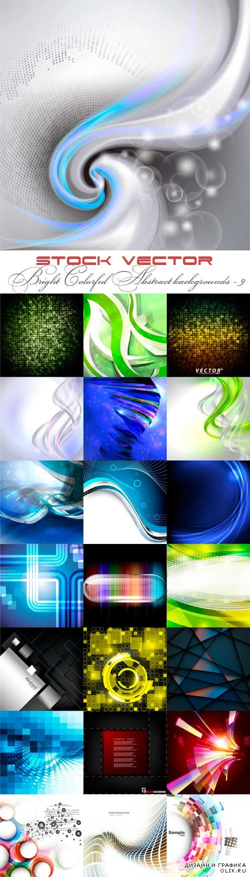 Bright colorful abstract backgrounds vector - 9