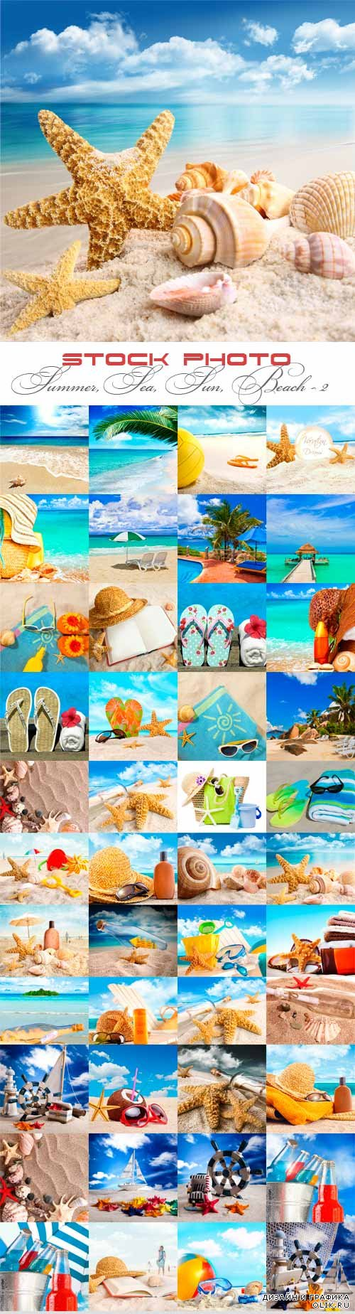 Summer, sea, sun, beach raster graphics - 2
