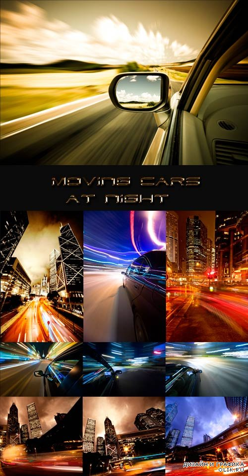 Moving cars at night raster graphics