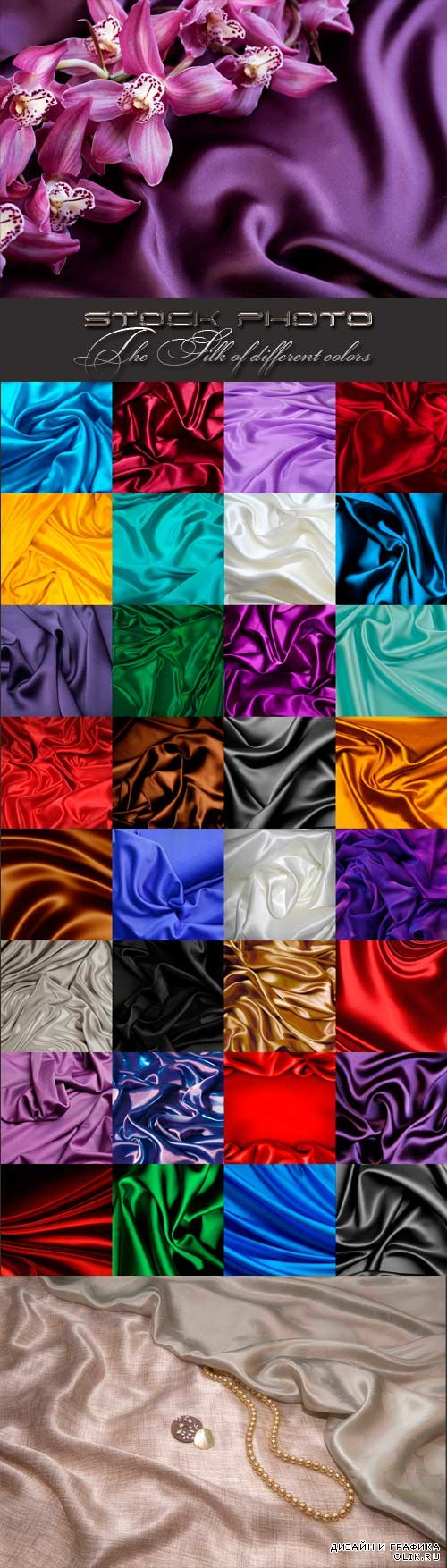 The silk of different colors