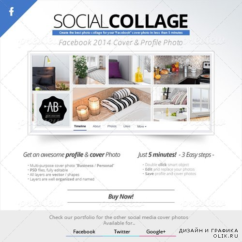 PSD - Social Collage Cover and Profile Facebook 2014