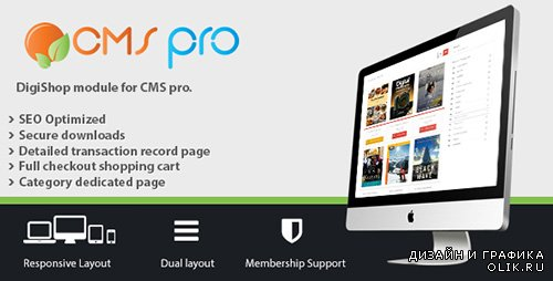 CodeCanyon - DigiShop Module for CMS pro v4.06