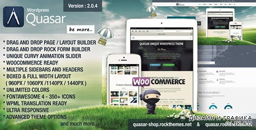 t - Quasar v2.0.4 - Wordpress Theme with Animation Builder