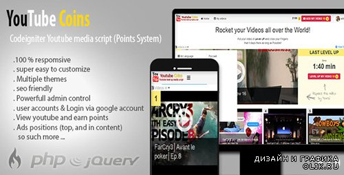 CodeCanyon - YouTube Coins v1.0 - (Media Script + Points System)
